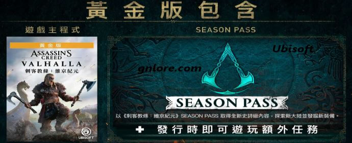 刺客教條:維京紀元-黃金版, game.gnlore.com