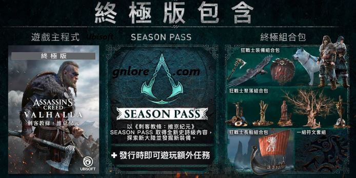 刺客教條:維京紀元-終極版, game.gnlore.com