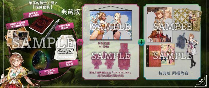 萊莎的鍊金工房2 - 典藏版, game.gnlore.com