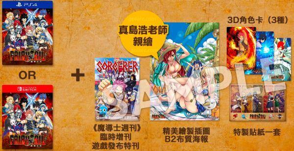 妖精的尾巴-Guild Box限定版 @game.gnlore.com