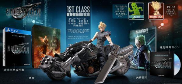 《最終幻想 7 重制版》1st Class版