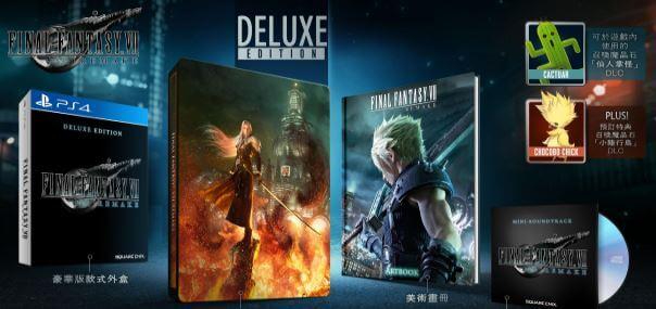 《最終幻想 7 重制版》盒裝豪華版