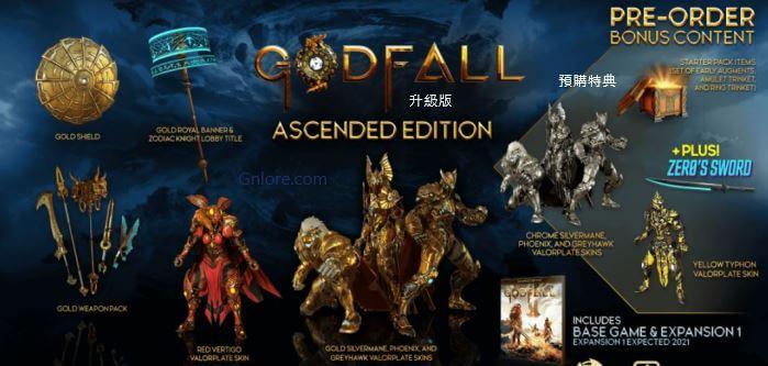 眾神殞落Godfall 升級版, Gnlore.com