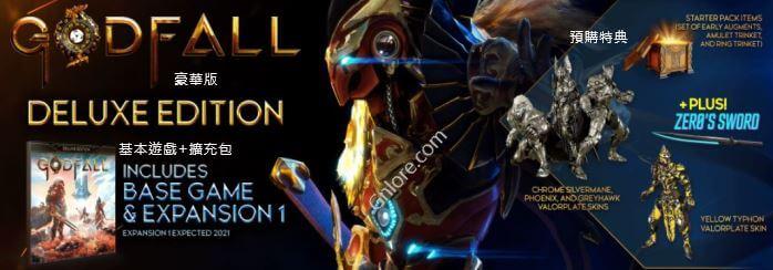 眾神殞落Godfall 豪華版, Gnlore.com