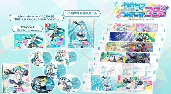 《初音未來 Project Diva Mega39's》中文限定版/10週年紀念典藏版