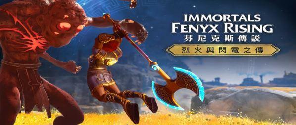 芬尼克斯傳說 - DLC任務「火與閃電的故事」, 預購特典