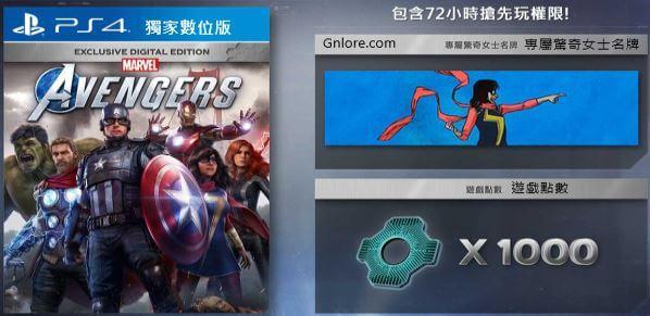漫威復仇者聯盟 獨家數位版, game.gnlore.com