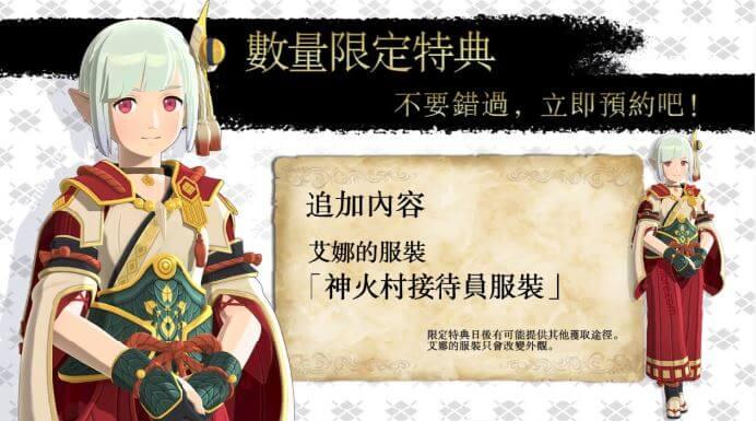 物獵人物語2,破滅之翼,預購特典,艾娜服裝「神火村接待員服裝」