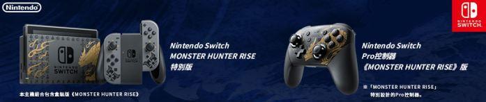 魔物獵人 崛起,Nintendo Switch特別版,控制器