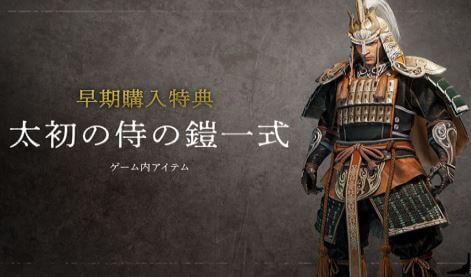 《仁王2》早期購買特典 - 太初武士之鎧(全套)