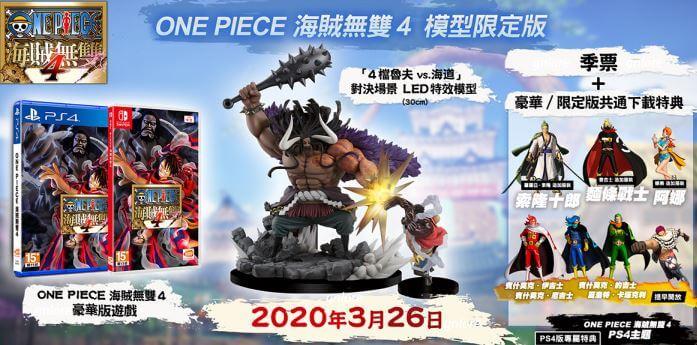 ONE PIECE 海賊無雙4 模型限定版