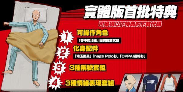 《一拳超人 無名英雄》PS4繁體中文實體版