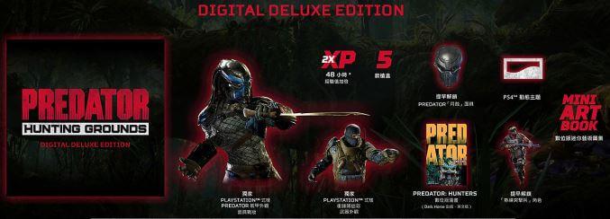 《掠奪者:狩獵戰場 (終極戰士:狩獵戰場)》數位豪華版