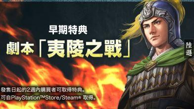 《三國志 14》劇本「夷陵之戰」
