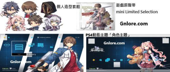 英雄傳說創之軌跡 數位一般版, game.gnlore.com