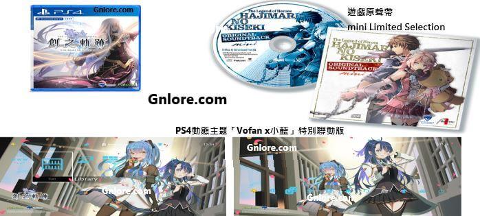 英雄傳說創之軌跡 首批一般版, game.gnlore.com
